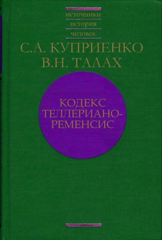 Куприенко С. А., Талах В. Н. (редакторы). Мексиканская рукопись 385 «Кодекс Теллериано-Ременсис» (с дополнениями из Кодекса Риос)