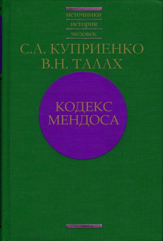 Куприенко С.А., Талах В.Н. Кодекс Мендоса