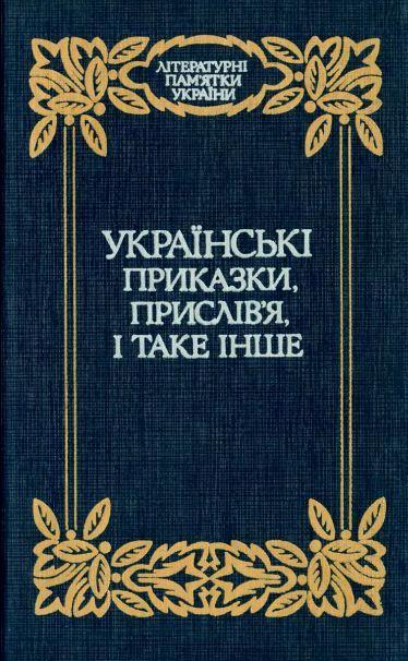 Українські прислів'я та приказки