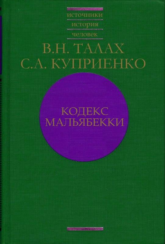 Талах В. Н., Куприенко С. А. (редакторы).  Кодекс Мальябекки