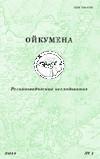Куприенко С. А., Ракуц Н. В. Система государственного накопления и распределения продукции в империи инков