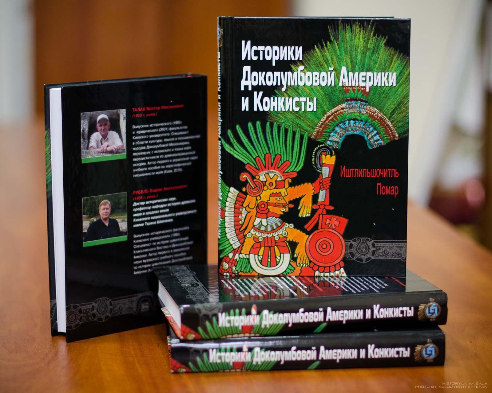 Презентація книги «Историки Конкисты и Доколумбовой Америки: Иштлильшочитль, Помар»