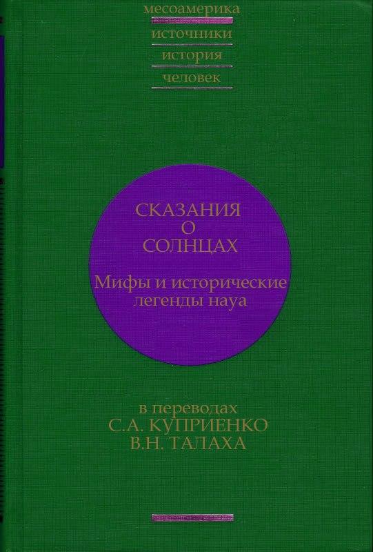 Сказания о Солнцах. Мифы и исторические легенды науа