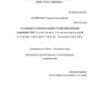 Купрієнко С. А. Суспільно-господарський устрій імперії інків Тавантінсуйу : дисертація