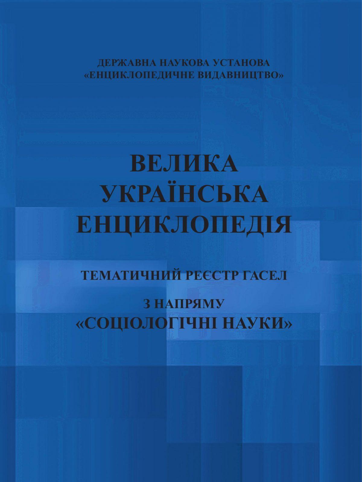 ТЕМАТИЧНИЙ РЕЄСТР ГАСЕЛ з напряму «Соціологічні науки»