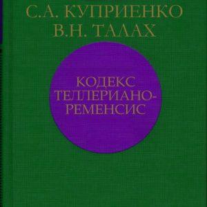 Мексиканская рукопись 385 Кодекс Теллериано-Ременсис с дополнениями из Кодекса Риос