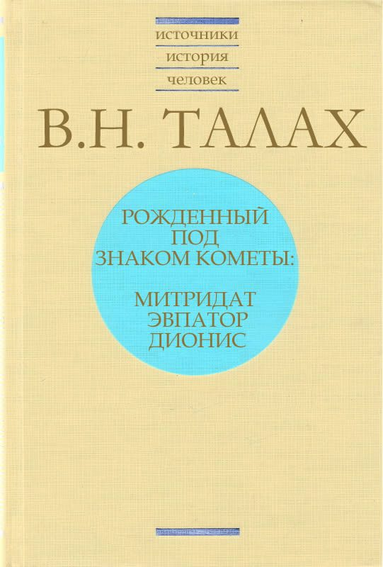 Передняя обложка Митридат Эвпатор Дионис