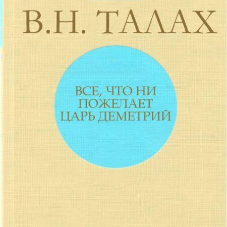 Передняя обложка Деметрий Полиоркет