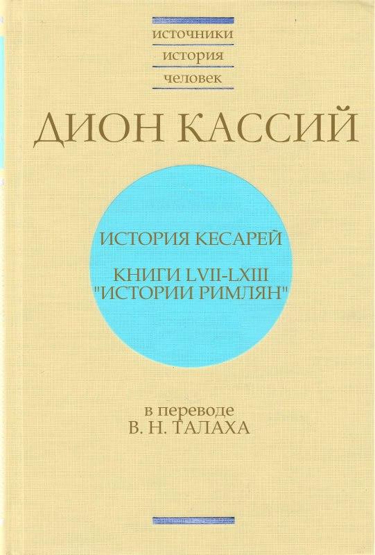 Передняя обложка Дион Кассий