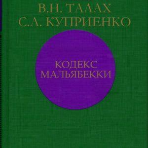 ередняя обложка Кодекс Мальябекки