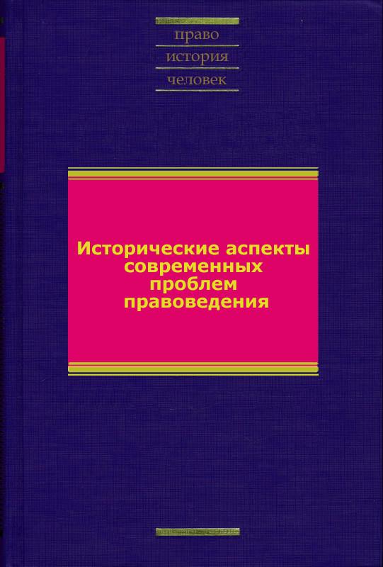 Исторические аспекты современных проблем правоведения: сборник научных статей