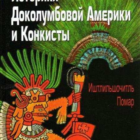 Историки Доколумбовой Америки и Конкисты