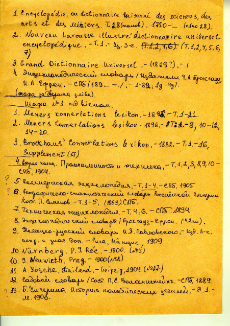 Рідкісні видання українських, російських та іноземних енциклопедій і словників (до 1946 року)
