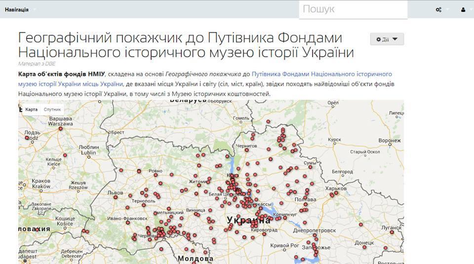Географічний покажчик до Путівника Фондами Національного історичного музею історії України