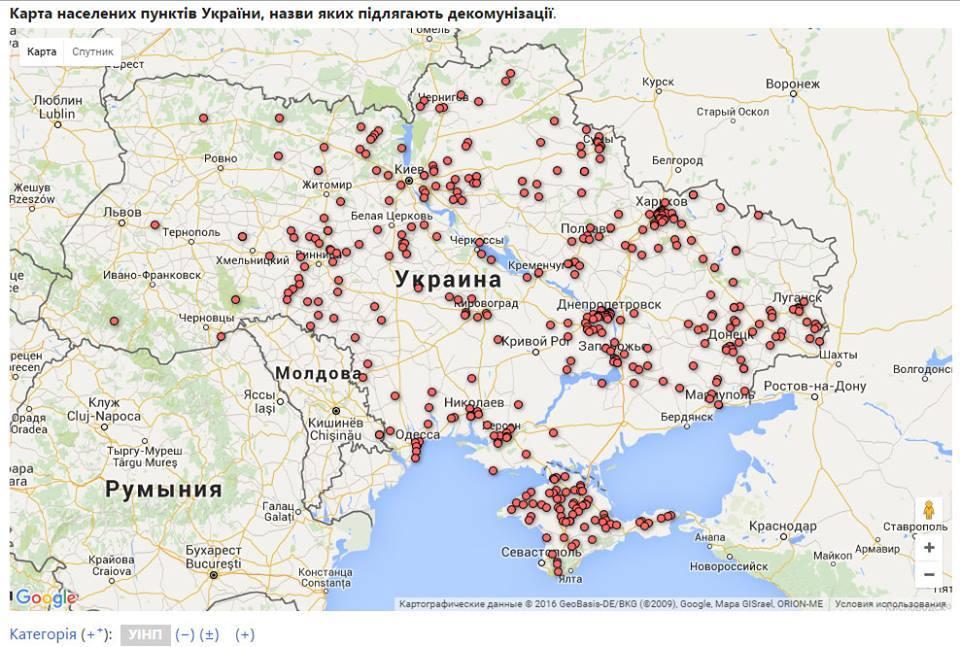 Карта населених пунктів України, які підлягали декомунізації