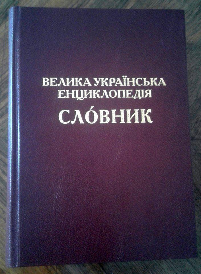 Велика українська енциклопедія. Слóвник