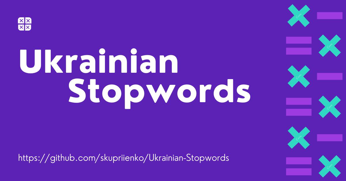 Ukrainian Stopwords (українські стоп-слова)