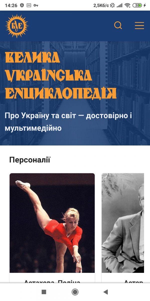 Велика українська енциклопедія vue.gov.ua